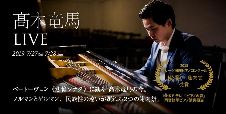 髙木竜馬LIVE 2019/07/27-2019/07/28